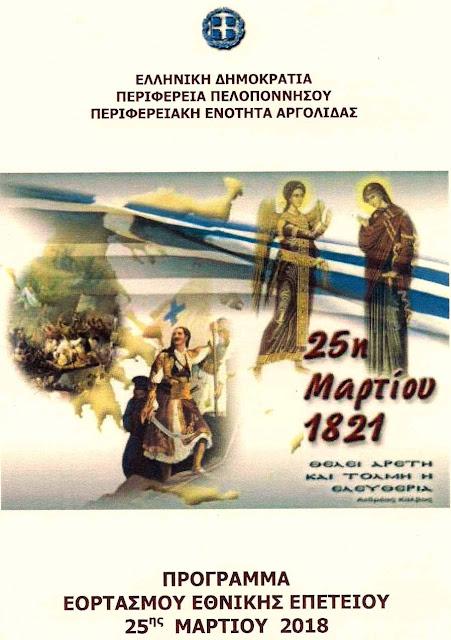 Το πρόγραμμα του εορτασμού της Εθνικής Επετείου της 28ης Μαρτίου στο Ναύπλιο