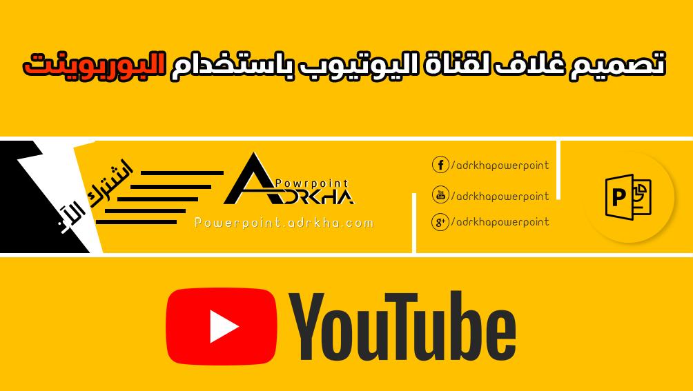 تصميم غلاف قناة يوتيوب باستخدام البوربوينت