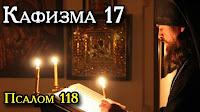кафизма 17