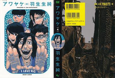 アワヤケ 第01-04巻 [Awayake vol 01-04] rar free download updated daily