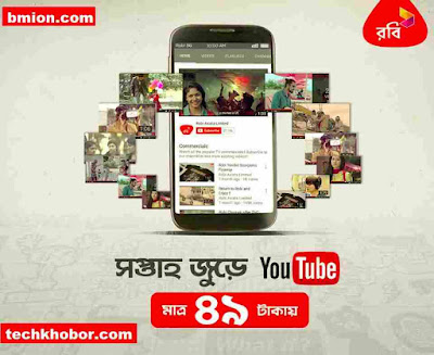 Robi-Youtube-Video-Pack-Enjoy-Video-at-Lower-Cost-1GB-40Tk-500MB-20Tk