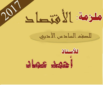 ملزمة الاقتصاد للصف السادس الادبي 2017 للاستاذ احمد عماد