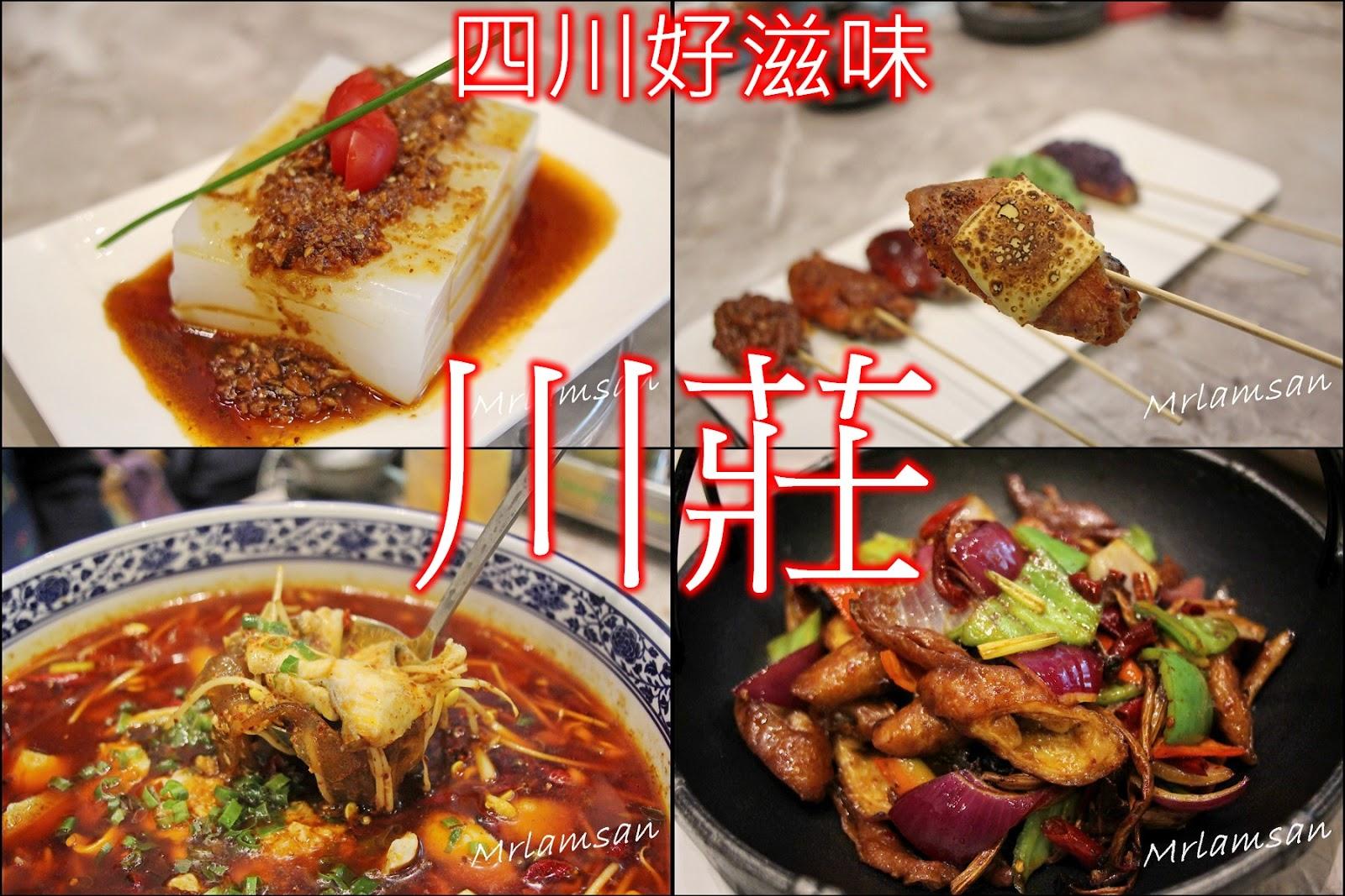 林公子生活遊記: 川菜好滋味 朗豪坊新店 有辣有唔辣 即燒川燒 成都水煮魚片 特色小菜