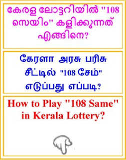 How to play 108 same in Kerala lottery draws?