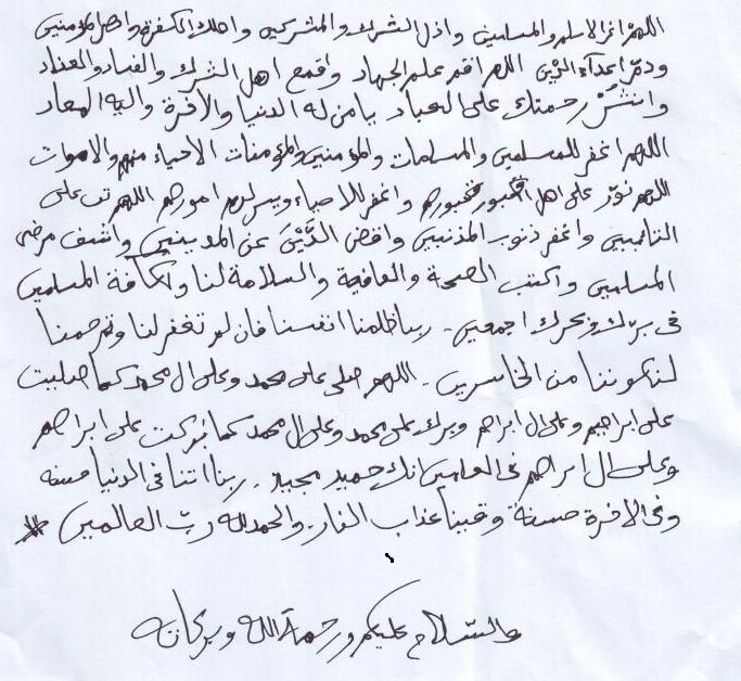 Panitia Bersama Sholat Idul Adha 1432 H.: Teks Khutbah Dr