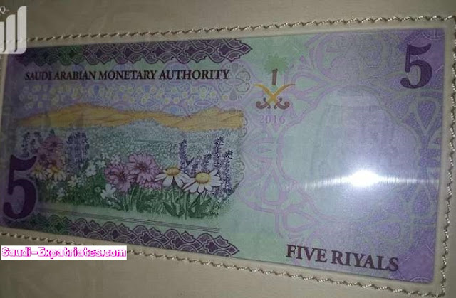 NEW 5 SAUDI RIYAL NOTE