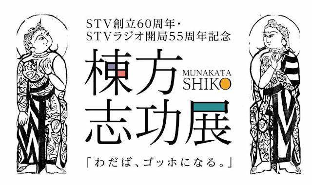 MUNAKATA SHIKO EXHIBITION, at Hokkaido Museum of Modern Art, Sapporo