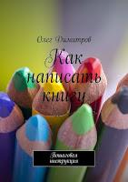Рецензия на книгу Олега Димитрова - Как написать книгу, Пошаговая инструкция