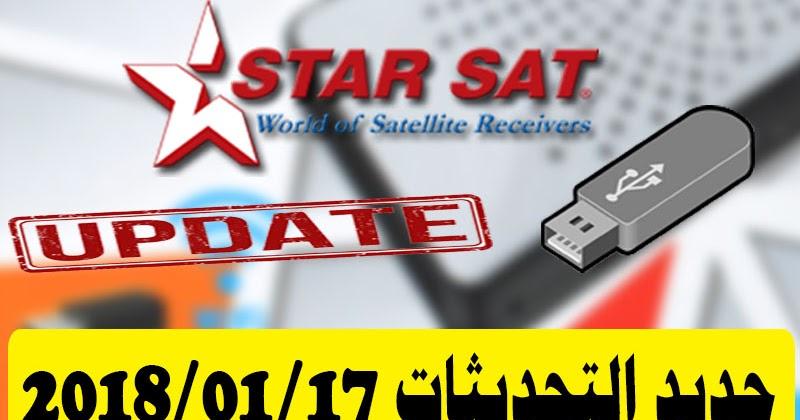 جديد تحديثات أجهزة ستار سات StarSat يوم 17/01/2018