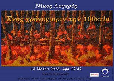 """Διάλεξη του Νίκου Λυγερού με θέμα: """"Ένας χρόνος πριν την 100ετία"""""""