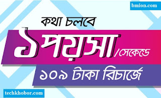 Grameenphone-109Tk-Recharge-1poisha-second-Call-Rate-24-hour-Any-Local-Number-Validity-30days