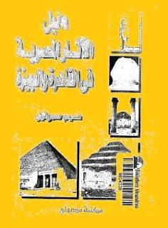 تحميل كتاب دليل الآثار المصرية في القاهرة والجيزة pdf - نسيم صموئيل