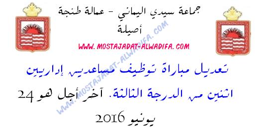 جماعة سيدي اليماني - عمالة طنجة أصيلة تعديل مباراة توظيف مساعدين إداريين اثنين من الدرجة الثالثة. آخر أجل هو 24 يونيو 2016