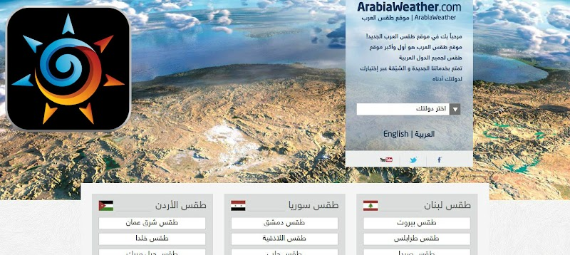 اعرف حالة الطقس و حرارة الجو لجميع الدول والمدن العربية عبر تطبيق طقس العرب للاندرويد