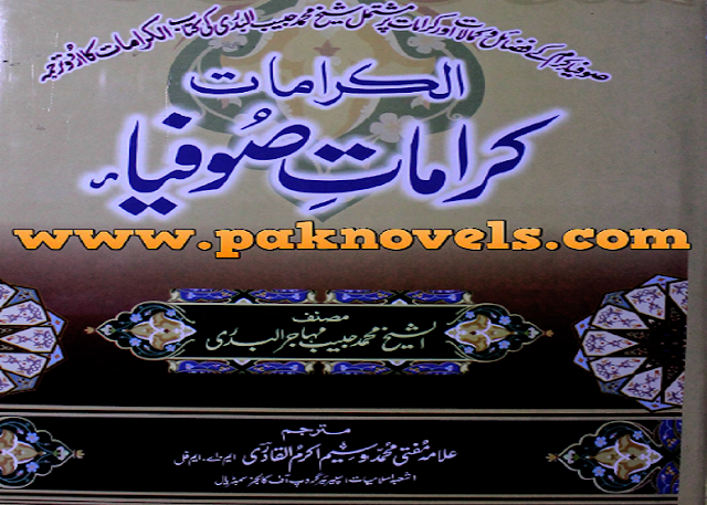 Karamaat-e-Sufiya by Allama Mufti Muhammad Waseem Akram Alqadri,