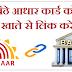 आधार कार्ड को घर बैठे बैंक खाते से कैसे लिंक करे - 4 आसान तरीके हिंदी में
