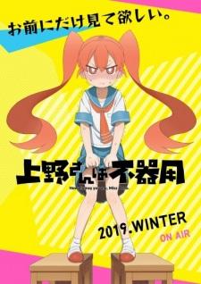 الحلقة 6 من انمي Ueno-san wa Bukiyou مترجم بعدة جودات