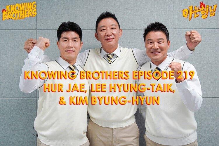Nonton streaming online & download Knowing Bros eps 219 bintang tamu Hur Jae, Lee Hyung-taik & Kim Byung-hyun subtitle bahasa Indonesia
