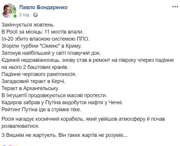 Росія. Короткий підсумок за жовтень