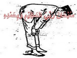 http://sunnahsunni.blogspot.com/2016/01/gambar-gerakan-shalat.html