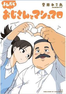 [音井れこ丸] おじさんとマシュマロ 第01-04巻