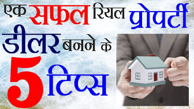 property dealer meaning in hindi
