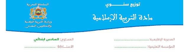 التوازيع السنوية للمستويات الست بالإبتدائي لمادة التربية الإسلامية - المنهاج الجديد
