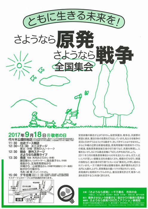 http://sayonara-nukes.heteml.jp/nn/wp-content/uploads/2017/07/9575983ad1f8f08d4adf56e67c366ed2.pdf