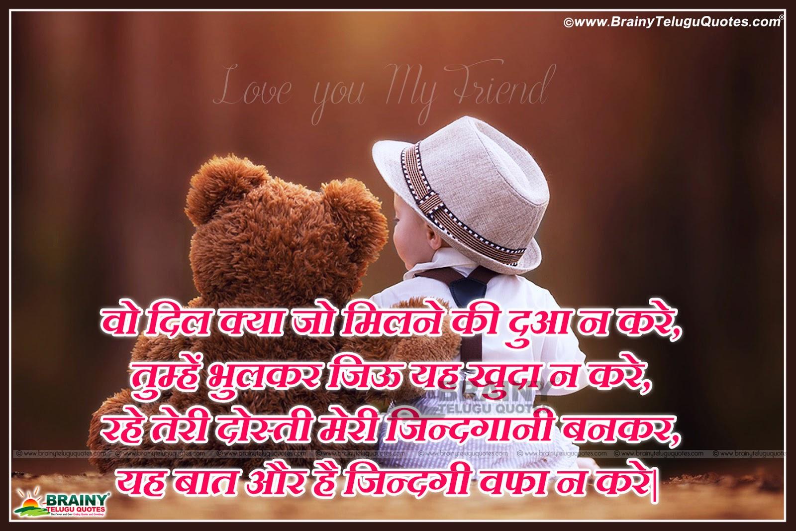 Beautiful Hindi Friendship Shayari and Cool Images ...