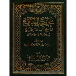 تحصيل المنافع على كتاب الدرر اللوامع في أصل مقرأ الإمام نافع للسملالي المغربي pdf