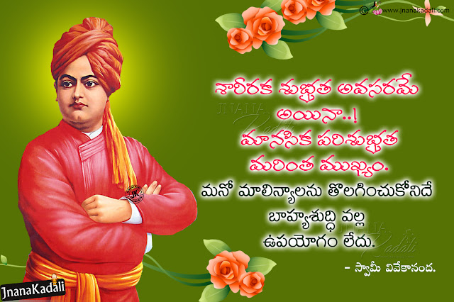 telugu quotes-swami vivekananda motivational sayings, great messages by vivekananda in telugu