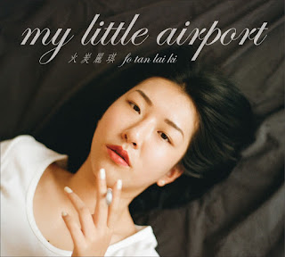 [Album] 火炭麗琪 - My Little Airport