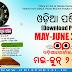 """Kohinoor Press Odia Panji For """"Brusa (ବୃଷ)"""" Month (May-June 2018) - Download eBook (PDF)"""