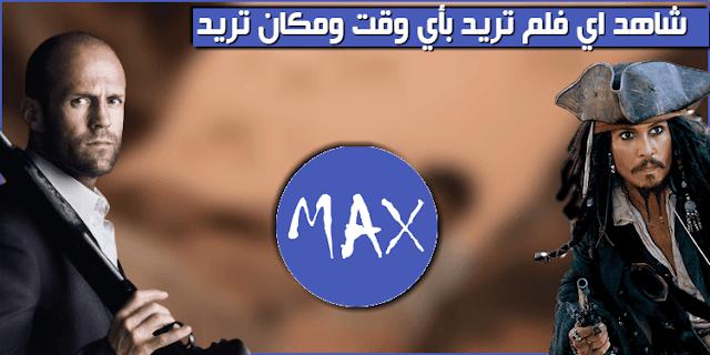 max slayer افضل برنامج لمشاهدة افلام اجنبية مترجمة 2018 للاندرويد