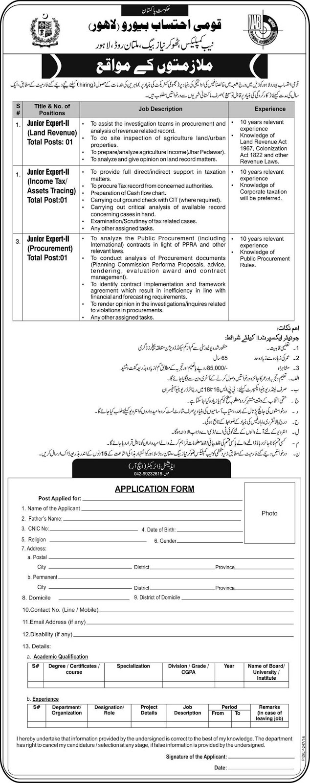 Junior Expert Required  In National Accountability Bureau NAB Lahore 25 May 2017