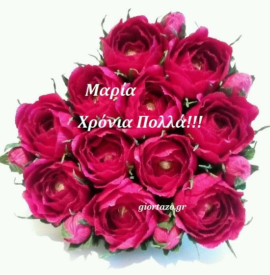 Μαρία Χρόνια Πολλά !!  .. giortazo.gr