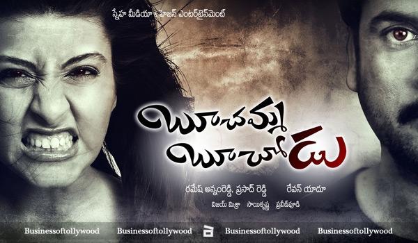 Movie Poster 2019: Boochamma Boochodu Telugu Horror Movie Watch Online