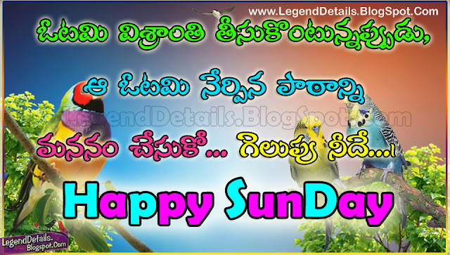 Beautiful Sunday Quotes wishes images in Telugu, Best Sunday Wishes in Telugu with Inspirational Quotes, Cute Sunday wishes images in Telugu, Telugu Sunday Greetings, Sunday Quotes in Telugu, Happy Sunday Quotes and Wishes in Telugu languages, Telugu Sundhay Photos, Nice Telugu Sunday Greetings for Facebook,Beautiful Sunday Quotes Wishes for Whatsapp.Happy Sunday Quotations in Telugu, Beautiful Sunday Messages, Sms in Telugu language.