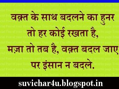 Waqt ke saath badalane ka hunar to har koee rakhata hai, maja to tab hai, waqt badala jaye par insaan n badale.