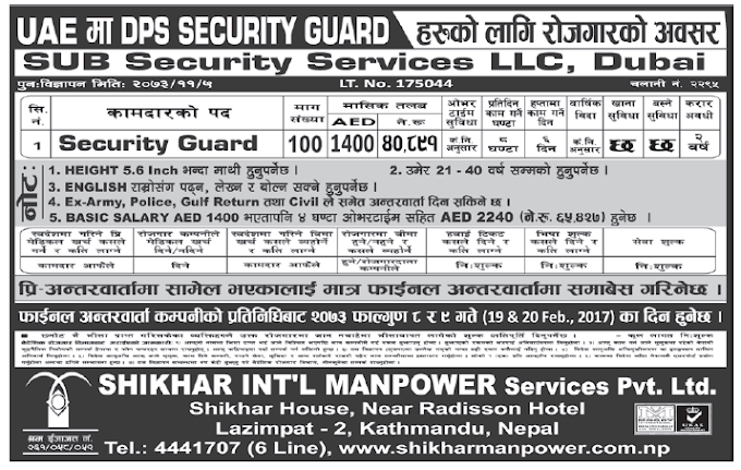 UAE DPS Security Guard Jobs in DUbai for Nepali, Salary Rs 40,891