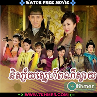 Nisai Sne Phor Svay