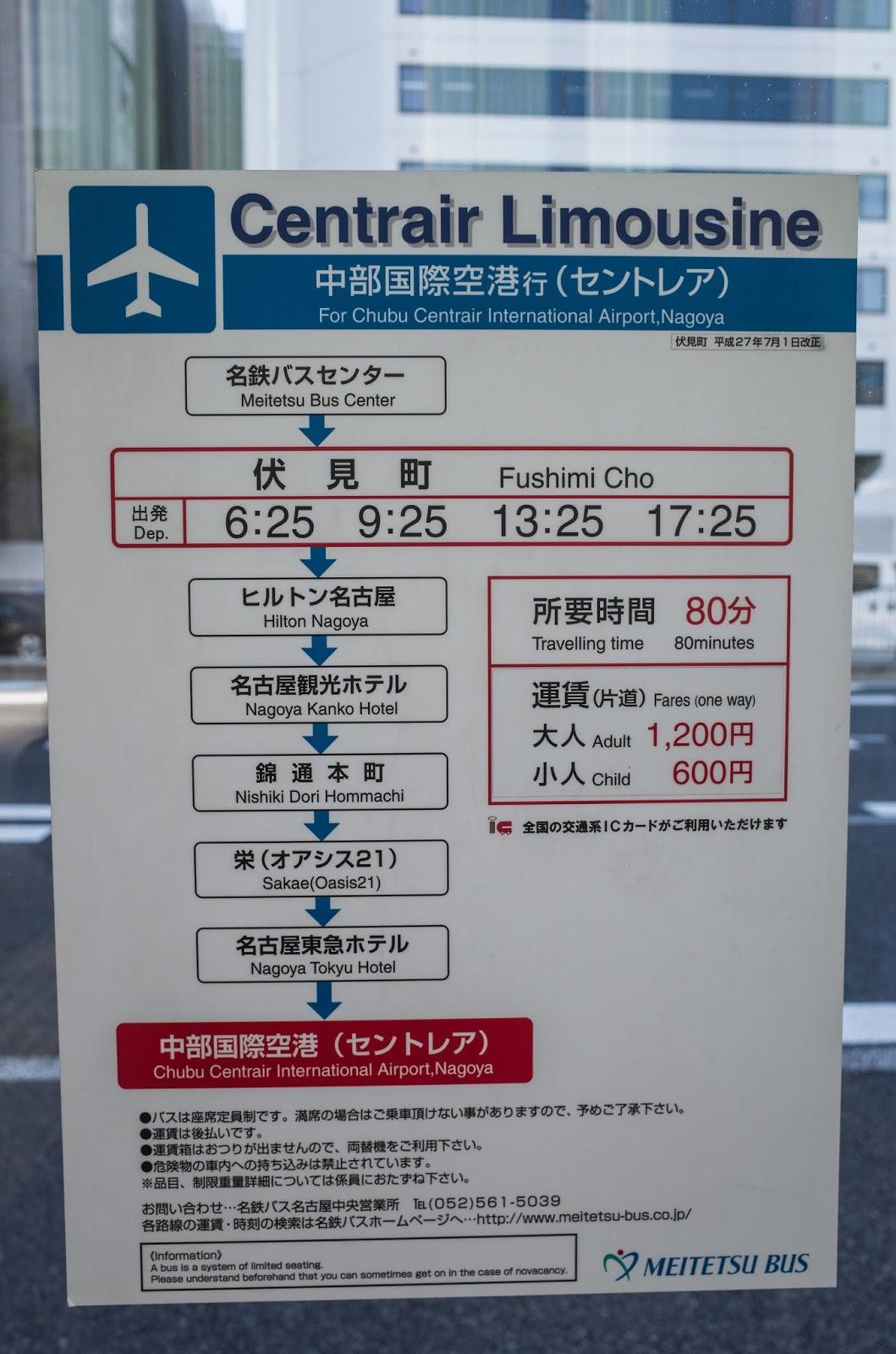 E&M的世界遊記: 日本中部遊記 2016(名古屋購物美食篇)