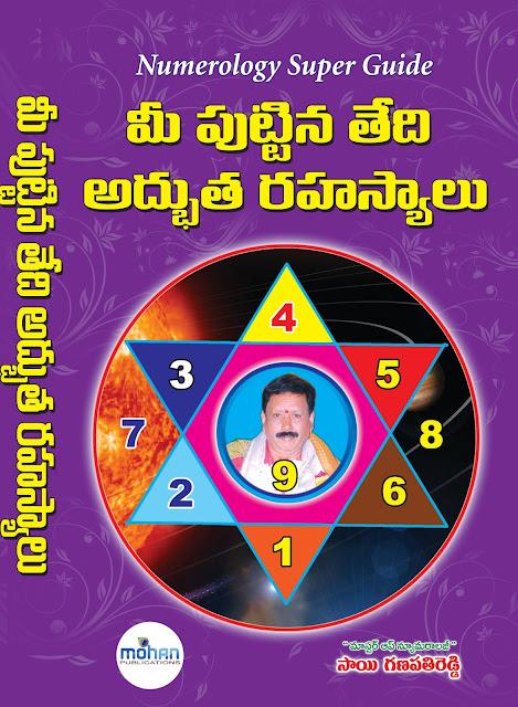 మీ పుట్టిన తేదీ అద్భుత రహస్యాలు (న్యూమరాలజీ్) | Mee Puttina Tedi Adbutha Rahasyalu (Numerology) | GRANTHANIDHI | MOHANPUBLICATIONS | bhaktipustakalu