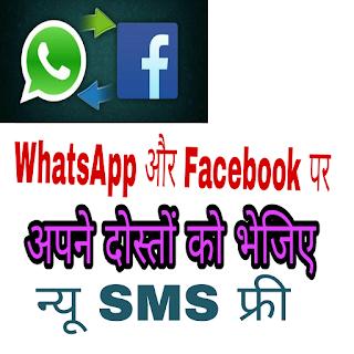 Facebook और WhatsApp पर भेजिए अपने दोस्तों को न्यू SMS फ्री में