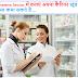 Pharma Sector में बनाएं अपना कैरियर खूब पैसा कमा सकते हैं