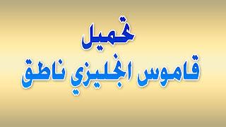 قاموس طبي انجليزي عربي تحميل مجاني