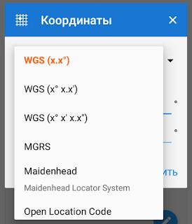 Форматы координат в программе Locus Map