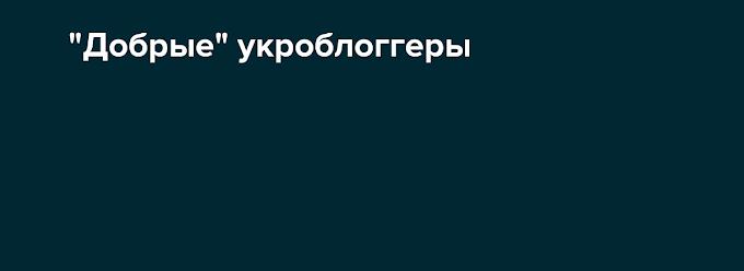 Блогериат на тропе освобождения Украины