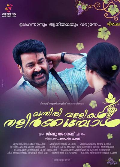 Munthirivallikal Thalirkkumbol 2016 HD Malayalam