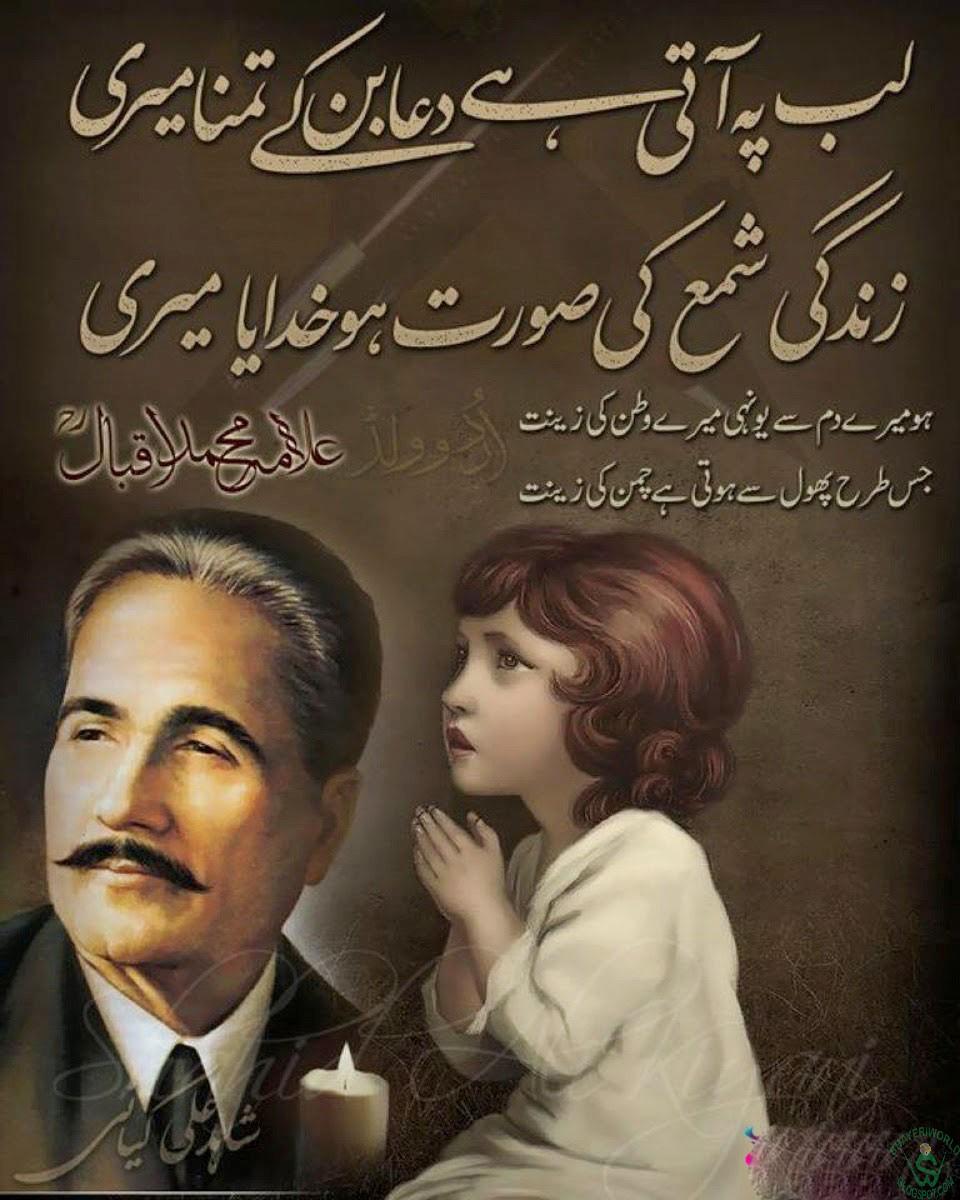 Iqbal Urdu Shayari Images